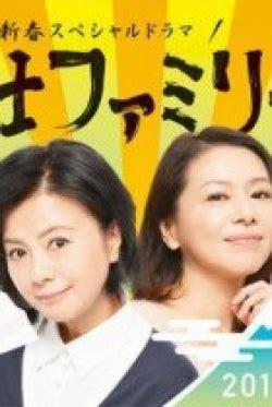 dramanice x family fuji family coolasian