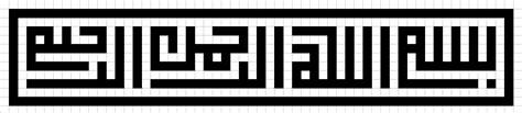 tato kaligrafi jepang pin tulisan kaligrafi arab on pinterest