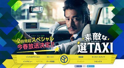 Rsw Taxi Mba by 素敵な選taxi がスペシャルドラマで放送決定 主演 竹野内豊も とうとう来たか とヤル気十分 ねとらぼ