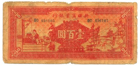 Ancient China Paper - paper money