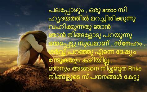 Malayalam Feeling Dialogues Girls And Boys   Inspirational