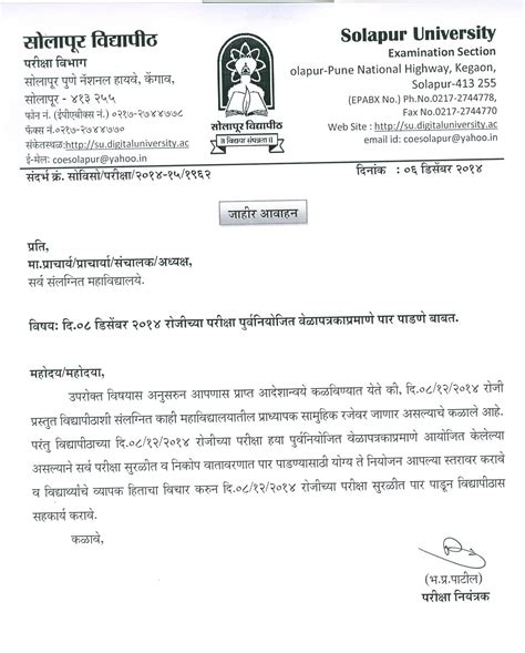 appointment letter format in marathi request letter format marathi cheque book osceola