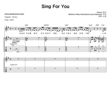 download mp3 exo sing for u exo sing for you g키 기타 타브 악보 뮤직스코어 악보가게