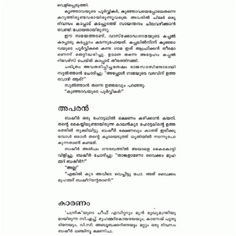 biography of vaikom muhammad basheer in malayalam language basheer phalithangal indulekha com