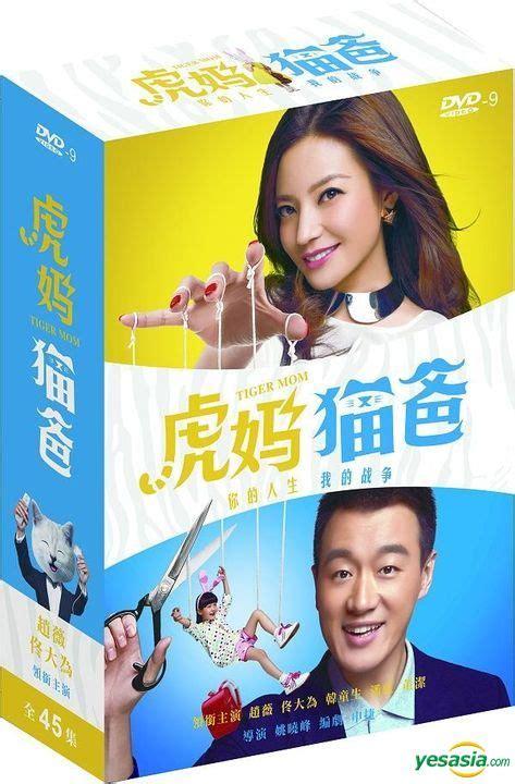 Tiger Boy Dvd Version yesasia tiger 2015 dvd ep 1 45 end taiwan version dvd vicki zhao tong da wei
