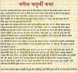 Ganpati Festival Essay by Marathi Recipes In Marathi Language Pdf