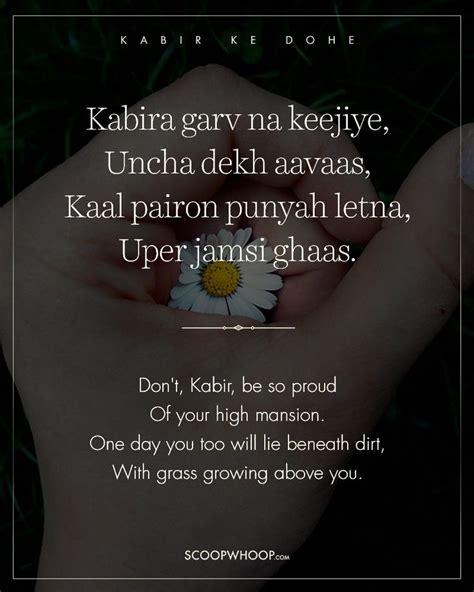 kabir biography in hindi language 60 best images about hindi poems doha on pinterest