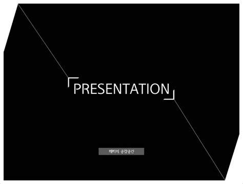 블랙앤화이트ppt템플릿 심플 깔끔한 무료 Ppt템플릿 네이버 블로그 Black And White Powerpoint Templates