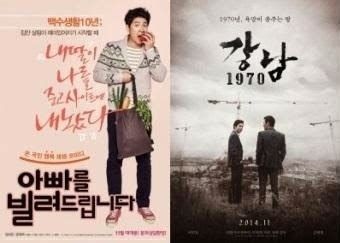 film drama korea terbaru november film korea k movie terbaru november 2014