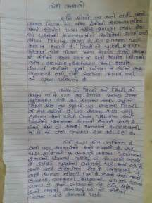 Essay On Beti Bachao Beti Padhao In Font by Beti Bachavo Script In Gujarati