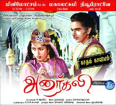 anarkali dvd tamil dubbedisai mulakkam