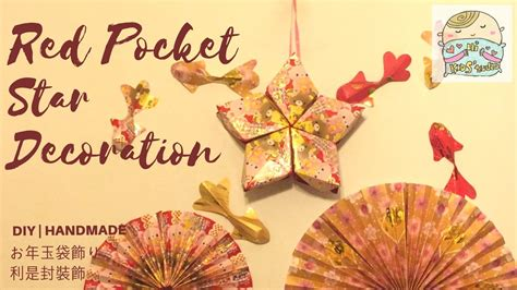 new year hongbao fish diy pocket decorお年玉袋飾り 利是封裝飾 cny handmade decor