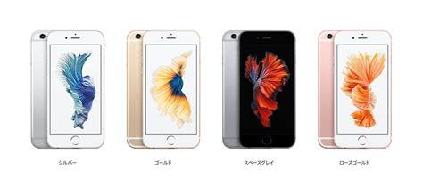 iphone 6sを買うならuqモバイルとワイモバイルどちらが安い 料金プランと端末価格を比較してみた シンスペース
