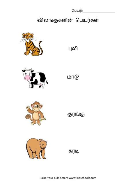 4 Letter Words In Tamil 7 best images about worksheet on