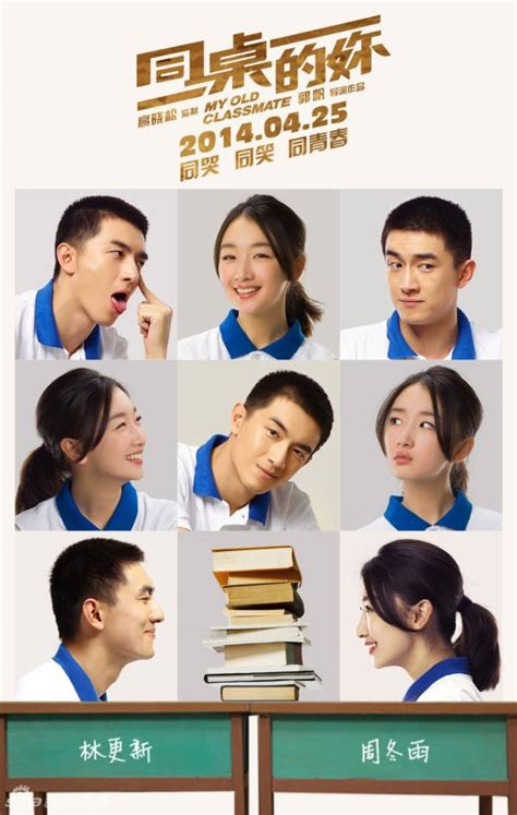 film china my old classmate my old classmate trailer released online