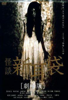 haunted quince doll tales of terror from tokyo 2004 pel 237 cula