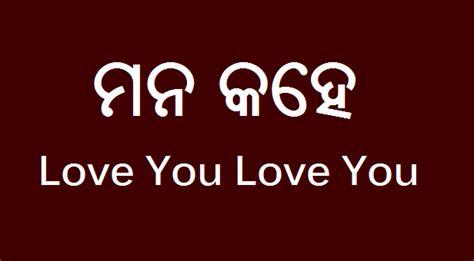 kahe love  love  oriya films  odia film