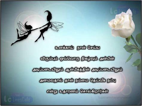 tamil friends kavithai tamil kavithai on friendship by sujathamohanasundaram