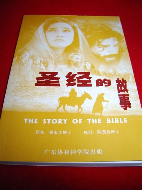 the story of scripture an introduction to biblical theology hobbs college library books the story of the bible a language introduction
