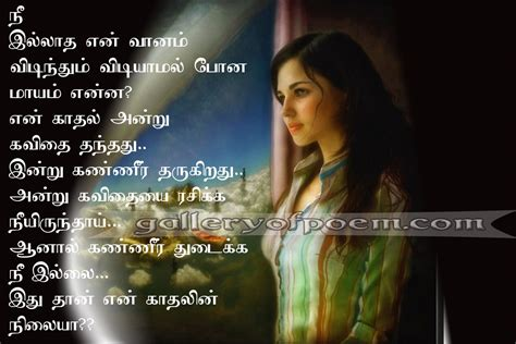 images of love tamil kavithai tamil love poems kavithai images images