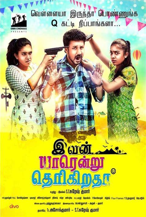 neruppuda 2017 tamil full movie watch online free ivan yarendru therikiratha 2017 tamil full movie watch