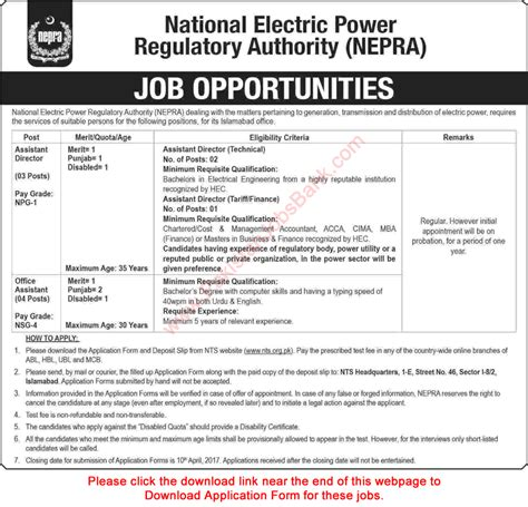 nepra 2017 march islamabad nts application form office assistants assistant directors