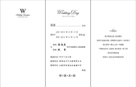 church wedding invitation card template korean style wedding invitations 2014 personalized