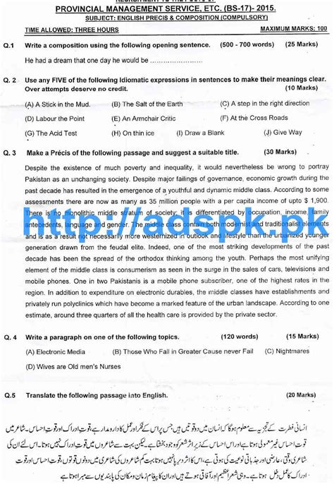 english pattern paper 10th class 2015 important english essays for 10th class 2015 urdu salees