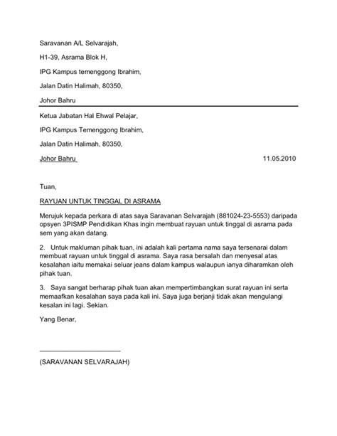 surat rayuan