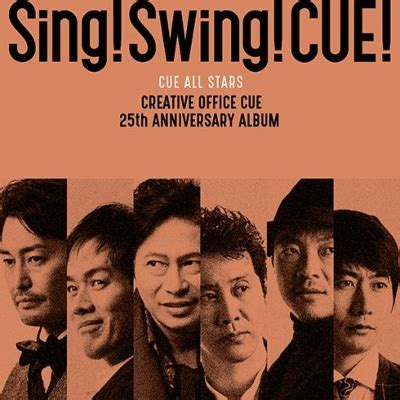 sing swing sing swing cue cue all hmv books