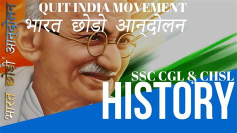 ssc online tutorial youtube history भ रत छ ड आन द लन quit india movement