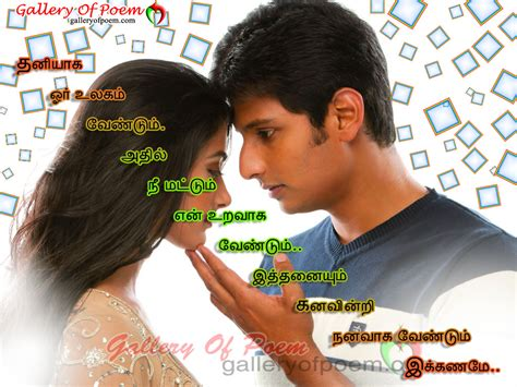 tamil kavithai tamil kavithai about love in english www imgkid com