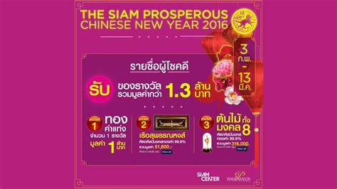 paragon new year promotion paragon new year promotion 28 images aeon new year s