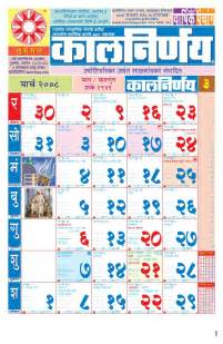 Calendar 2018 March Marathi October 2017 Calendar Kalnirnay