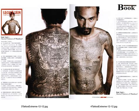 sacred skin tattoo sacred skin in 8 page spread in taiwan magazine