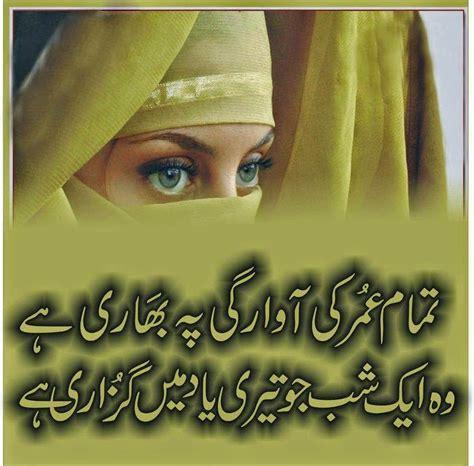 wallpaper hd urdu global pictures gallery romantic urdu shayari full hd