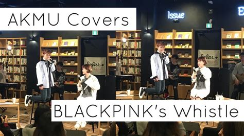 blackpink whistle chord 170105 akmu cover blackpink 휘파람 whistle chords