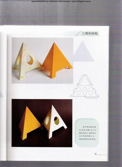 Best Origami Book - best 10 origami books ideas on