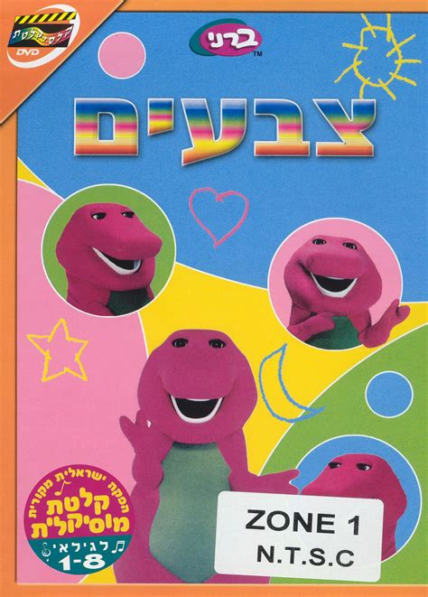 barney colors all around barney colors all around 2005 releases allmovie