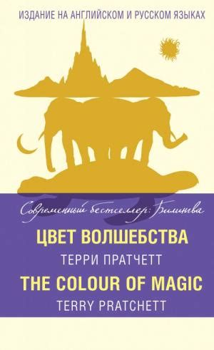 the colour of magic 1473205328 colour of magic by pratchett abebooks