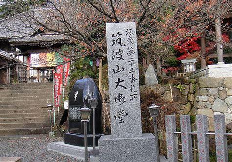 t1585mainjpg 知足院中禅寺 大御堂 茨城県つくば市のポータルサイト ハロー つくば