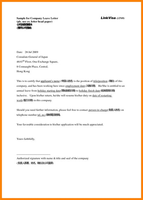 leave application letter company 4 letter format leave letter appeal leter