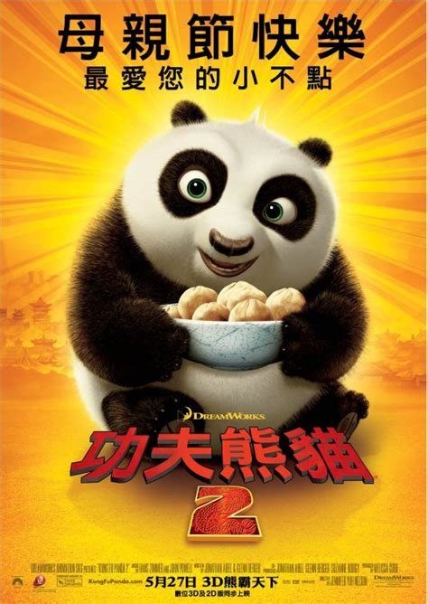 imagenes kung fu panda 2 kung fu panda 2 pelicula trailer