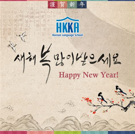 korean new year card 2015 gallery