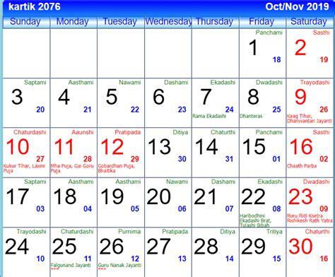 nepali calendar   festivals holidays   edurat