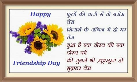 friendship day quotes sms in image quotes at