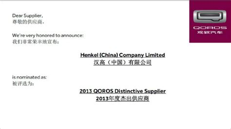 Award Letter Supplier Henkel China Awarded As Distinguished Supplier By Qoros Business Wire China