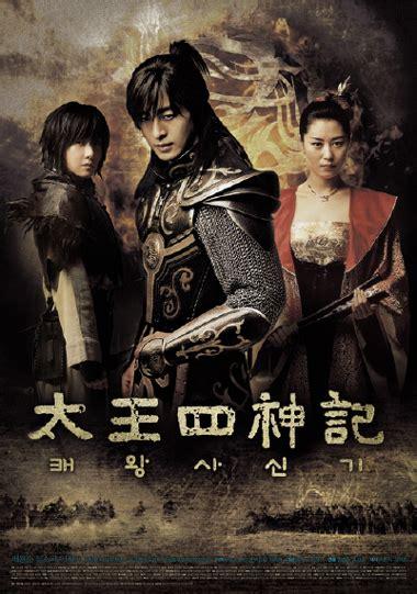 film seri korea black k pop 歌詞 和訳 太王四神記ost 千年恋歌 東方神起