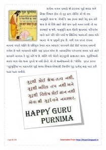 Essay On Guru Purnima by Guru Purnima Vishe Gujarati Ma Mahiti