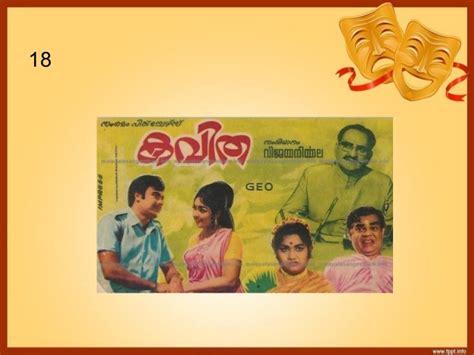 malayalam film quiz games the chitramela malayalam film quiz finals